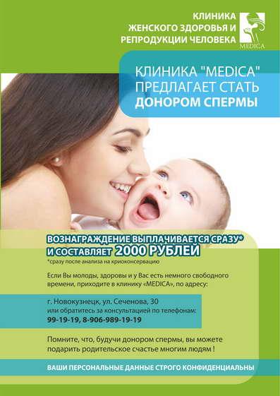 Банк спермы новосибирск