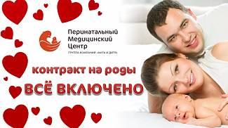 "Контракт на роды ""ВСЁ ВКЛЮЧЕНО"""